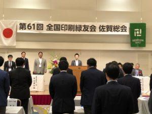 Read more about the article 全国印刷緑友会佐賀総会の参加と唐津市観光