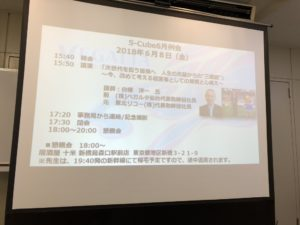 Read more about the article 経営者としての資質と心構えを学ぶ