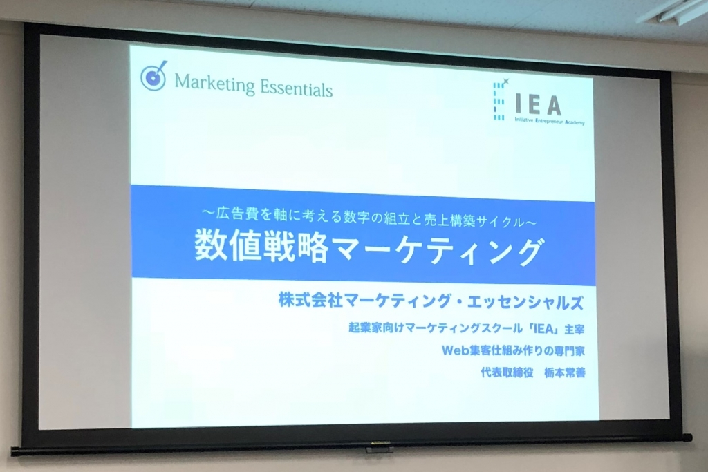 Read more about the article 広告宣伝費とマーケティング理論について学ぶ