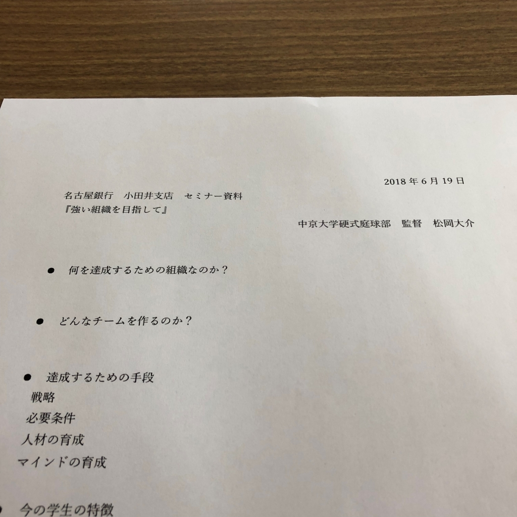 Read more about the article 現場の士気の上げ方を学ぶ 名古屋銀行小田井支店セミナー