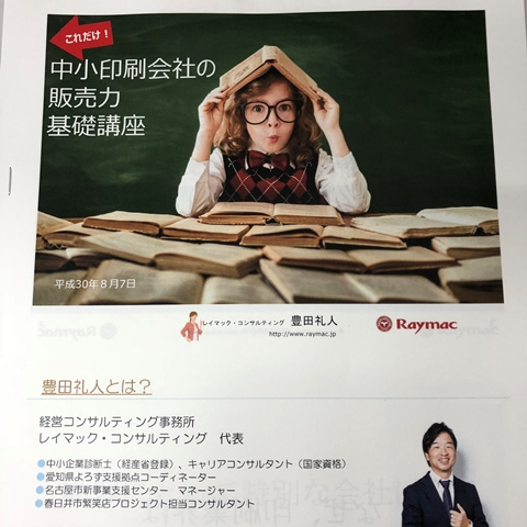 Read more about the article コツコツやり続けること 販売力アップ基礎講座