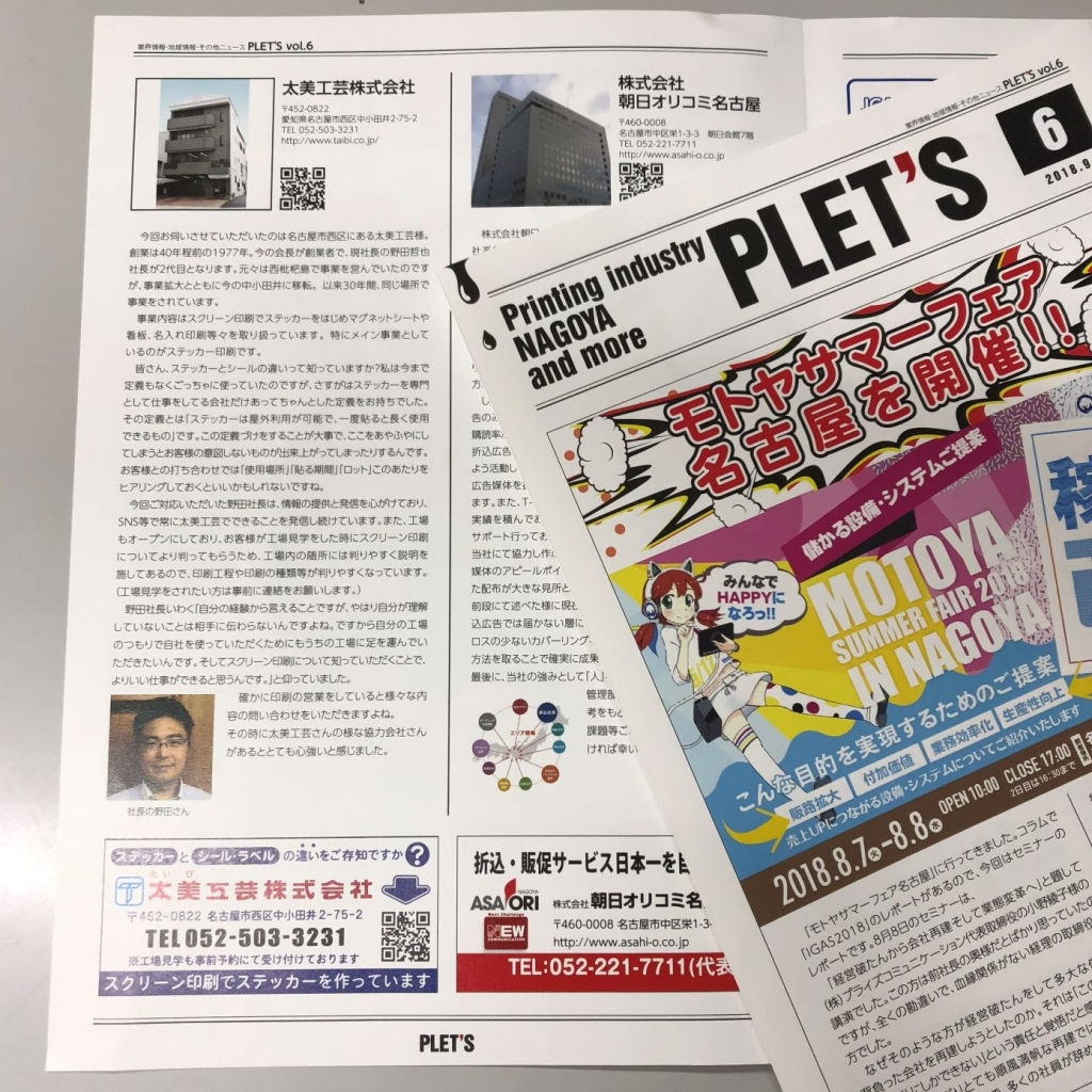Read more about the article 「PLET'S」第6号(2018年9月1日号)に掲載されました。