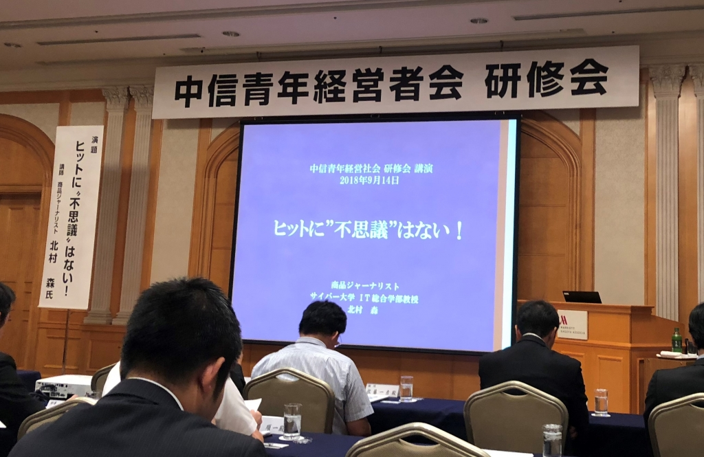 Read more about the article 小さな会社が生み出したヒット商品の共通点を学ぶ 北村森氏の講演
