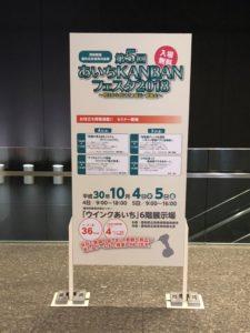 Read more about the article 看板業界向けの展示会に行ってきました。(あいちKANBANフェスタ)