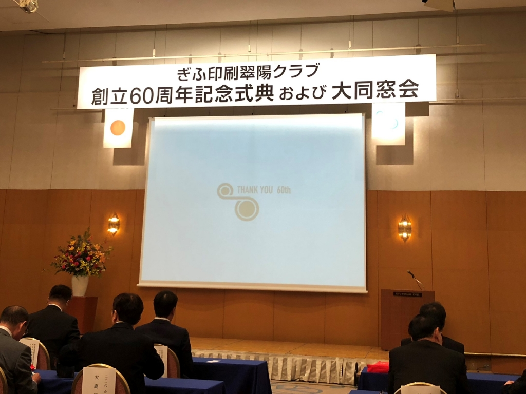 Read more about the article ぎふ印刷翠陽クラブ60周年記念式典に参加