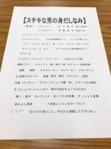 Read more about the article 身だしなみとビジネスマナーについて学ぶ