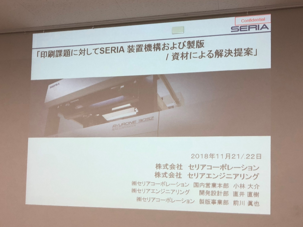 Read more about the article スクリーン印刷の技術的諸問題の解決方法を学ぶ