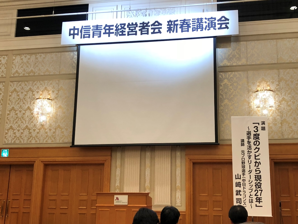 You are currently viewing 一流選手が実践した、指導方法について学ぶ 山崎武司氏の講演