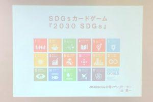 Read more about the article なぜSDGs(持続可能な開発目標)が必要なのか? ボードゲームで体感した話