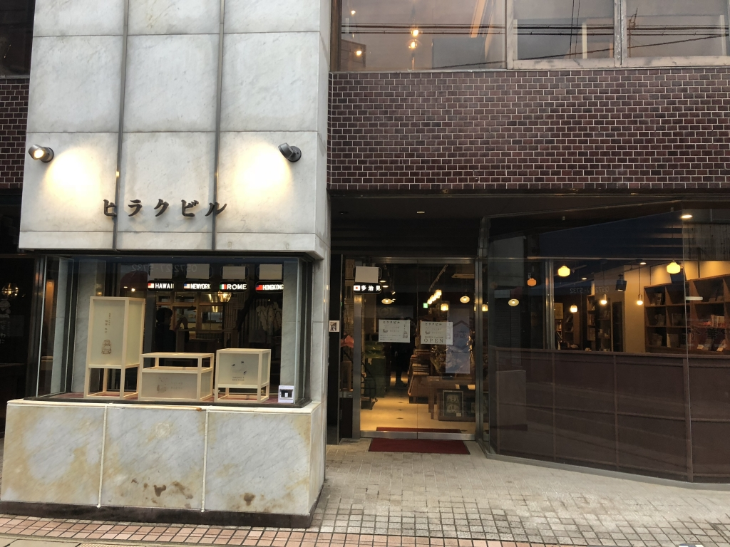 Read more about the article ネット書店が当たり前だからこそ ひらく本屋東文堂本店