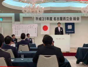 Read more about the article 組織を動かす仕組み 名古屋而立会の会長就任にあたり