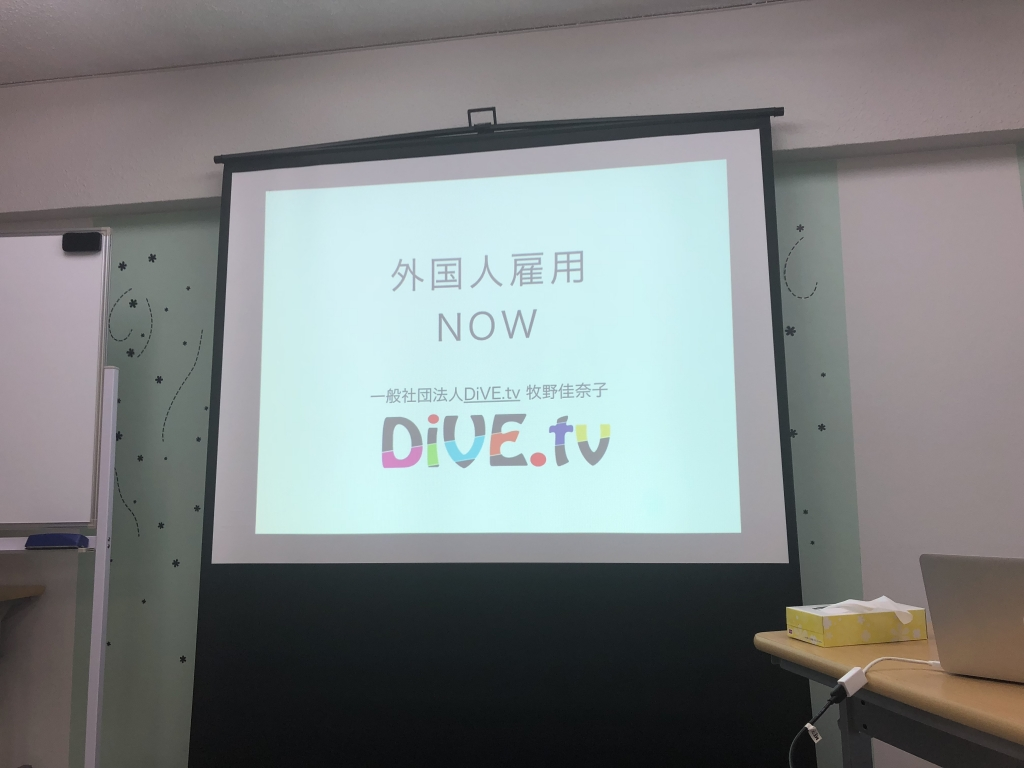 Read more about the article 外国人雇用の初歩を学び、先進企業の取り組みを知る。