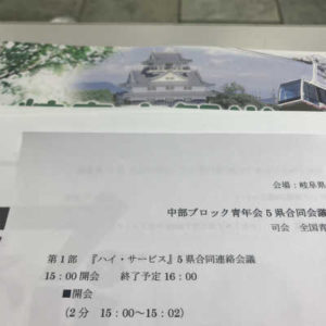 Read more about the article 中部ブロック青年会5県合同会議に参加する