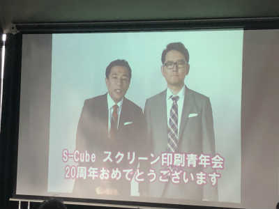 Read more about the article S-CUBE(スクリーン印刷青年会)20周年記念パーティー ナイツも参加!?