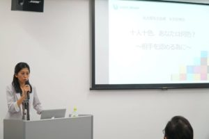 Read more about the article 認め合える関係の築き方 個性心理学を学ぶ