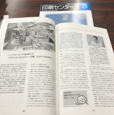 Read more about the article 「印刷センター」2019年8月号/「オール印刷」2019年8月28日号に掲載されました。