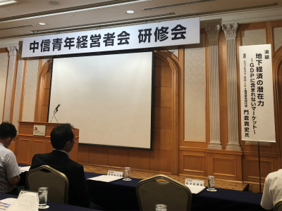 Read more about the article ホンマでっか!? 地下経済