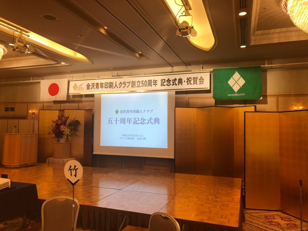 Read more about the article 金沢青年印刷人クラブ設立50周年記念式典祝賀会に参加する