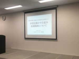 Read more about the article 経営を一本の線で繋ぐ 組織戦略論を学ぶ