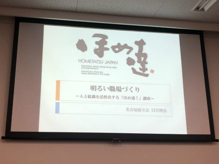 Read more about the article きちんと伝えるためには覚悟が必要 「ほめ達!」を学ぶ