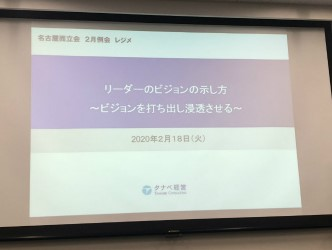 Read more about the article ビジョンを打ち出し浸透させるためにも