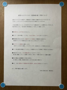 Read more about the article 新型コロナウイルス(COVID-19)予防について