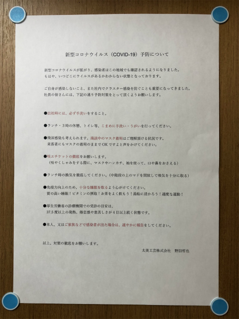 You are currently viewing 新型コロナウイルス(COVID-19)予防について