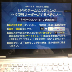 Read more about the article スポーツの現場から企業としてのチームビルディングを学ぶ