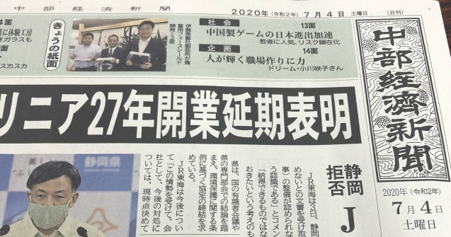 Read more about the article 中部経済新聞に掲載されました。【医療備蓄用フェイスシールド】