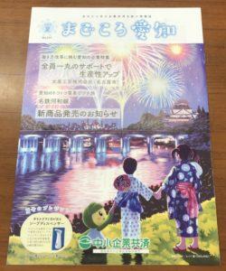 Read more about the article 中小企業共済「まごころ愛知」 働き方改革に挑む愛知の企業特集 に掲載されました