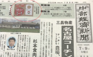 Read more about the article 中部経済新聞に掲載されました。【感染防止対策商品に力】