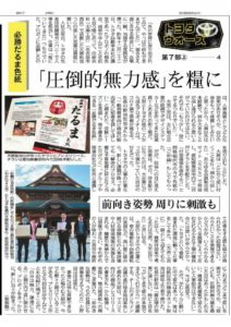 Read more about the article トヨタプロボノ研修を受け入れて 中日新聞に掲載されました。