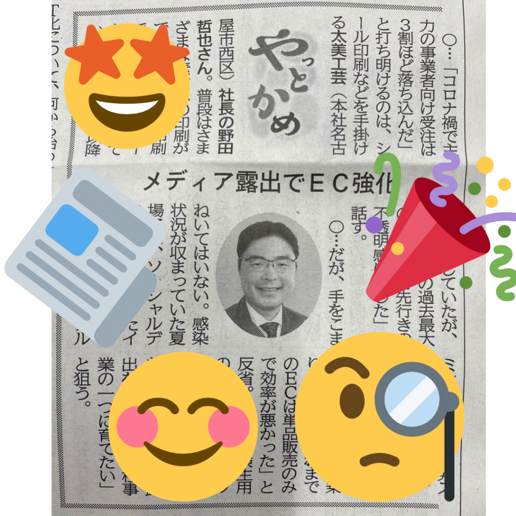 You are currently viewing メディア露出でEC強化 中部経済新聞に掲載されました。