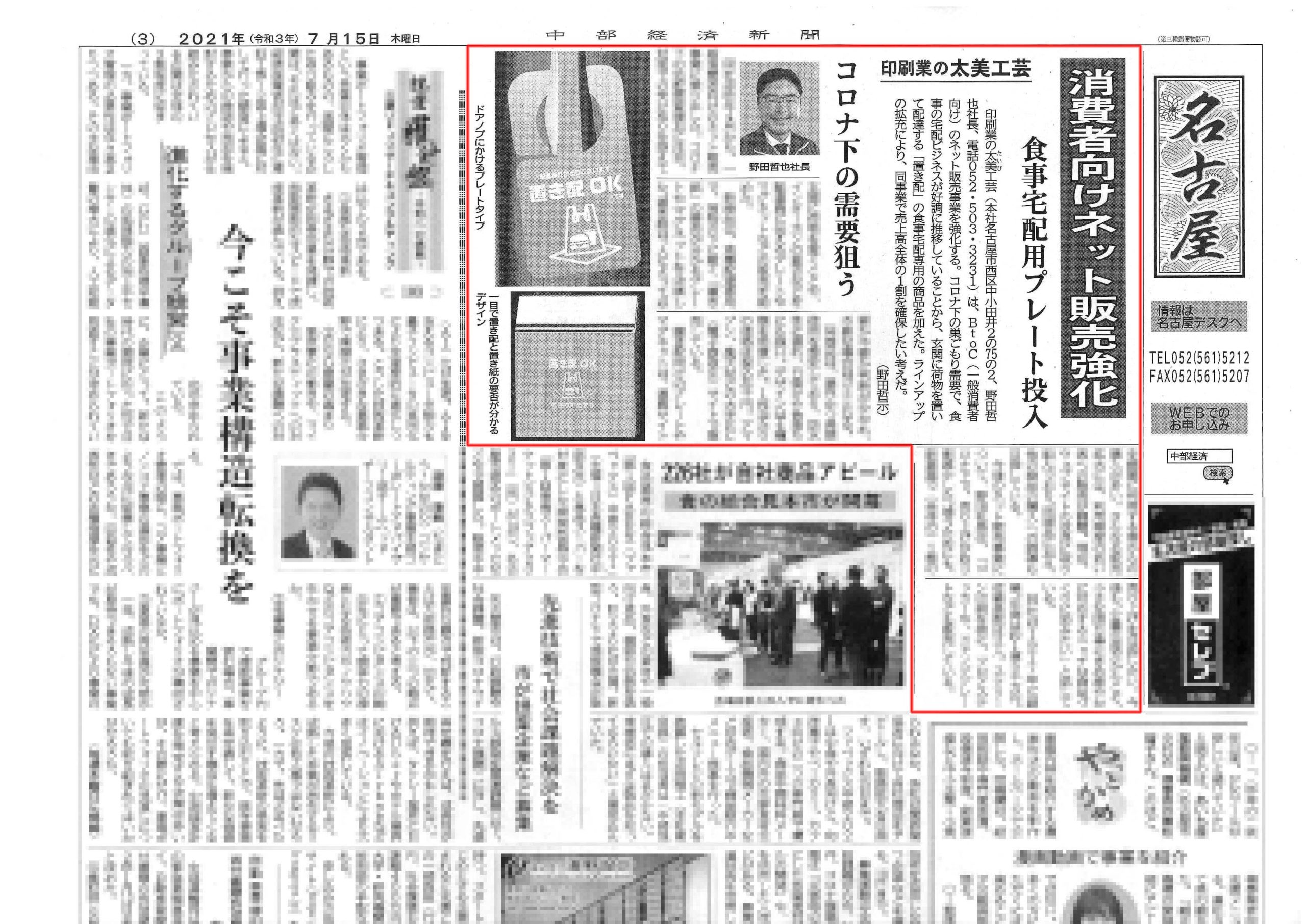Read more about the article 中部経済新聞に掲載されました。【消費者向けネット販売強化】