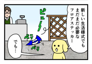 Read more about the article 【4コマ漫画】屋外用フロアステッカー編