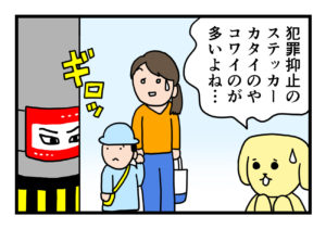 Read more about the article 【4コマ漫画】防犯カメラ&ドラレコステッカー編
