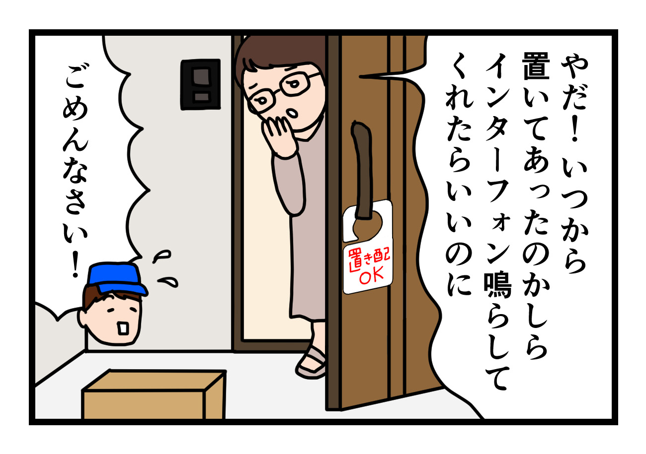 You are currently viewing 【4コマ漫画】置き配 インターフォン編