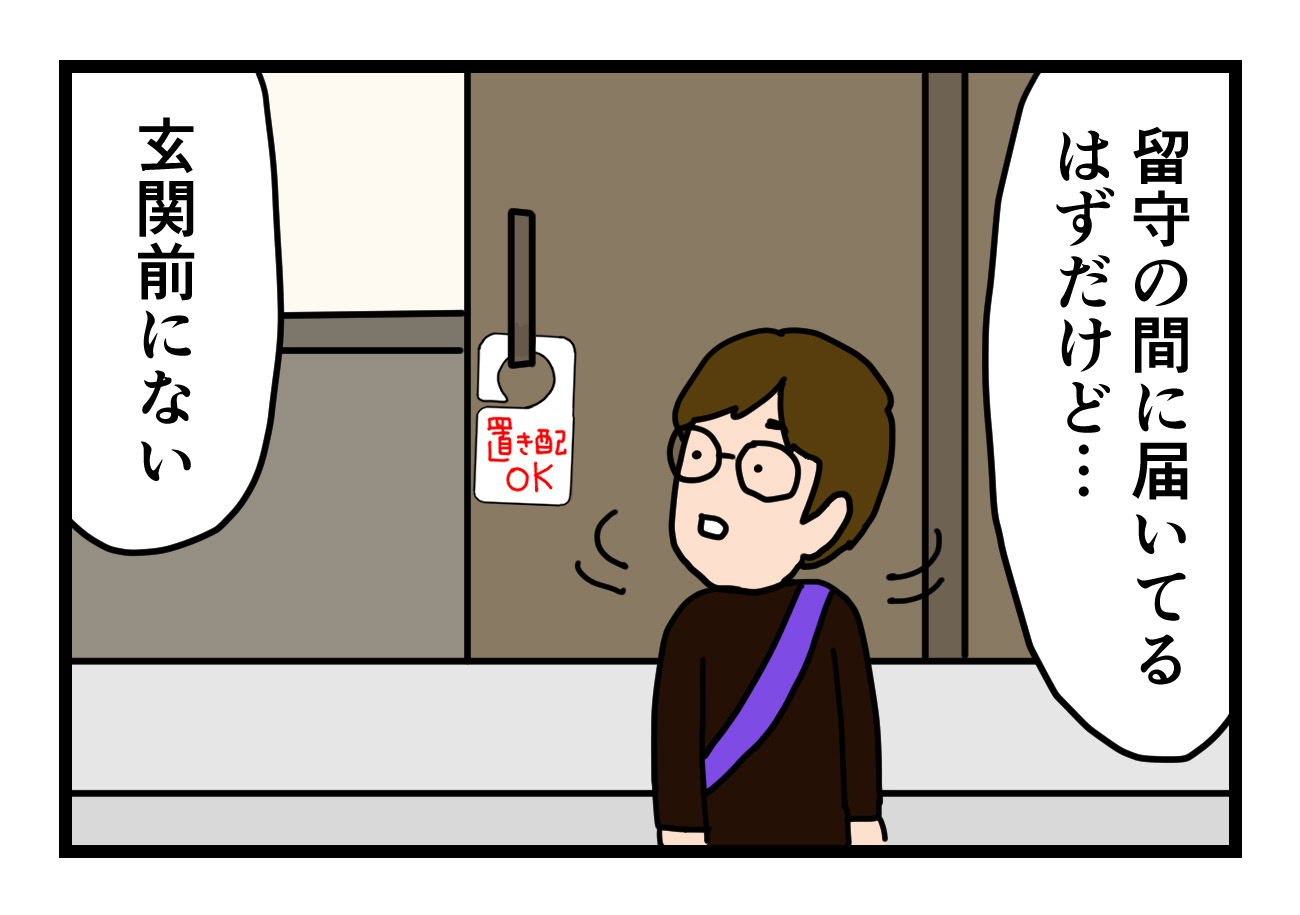 Read more about the article 【4コマ漫画】置き配 置き場所編