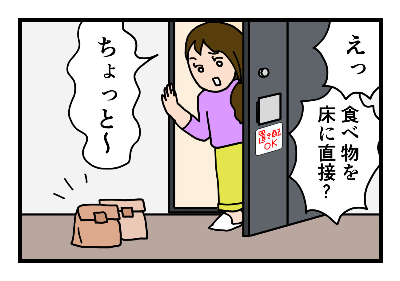 Read more about the article 【4コマ漫画】置き配 置き紙編