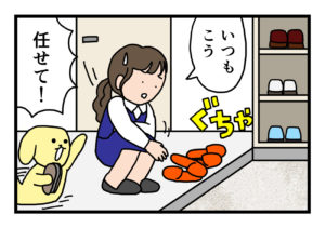 Read more about the article 【4コマ漫画】足形ステッカー編