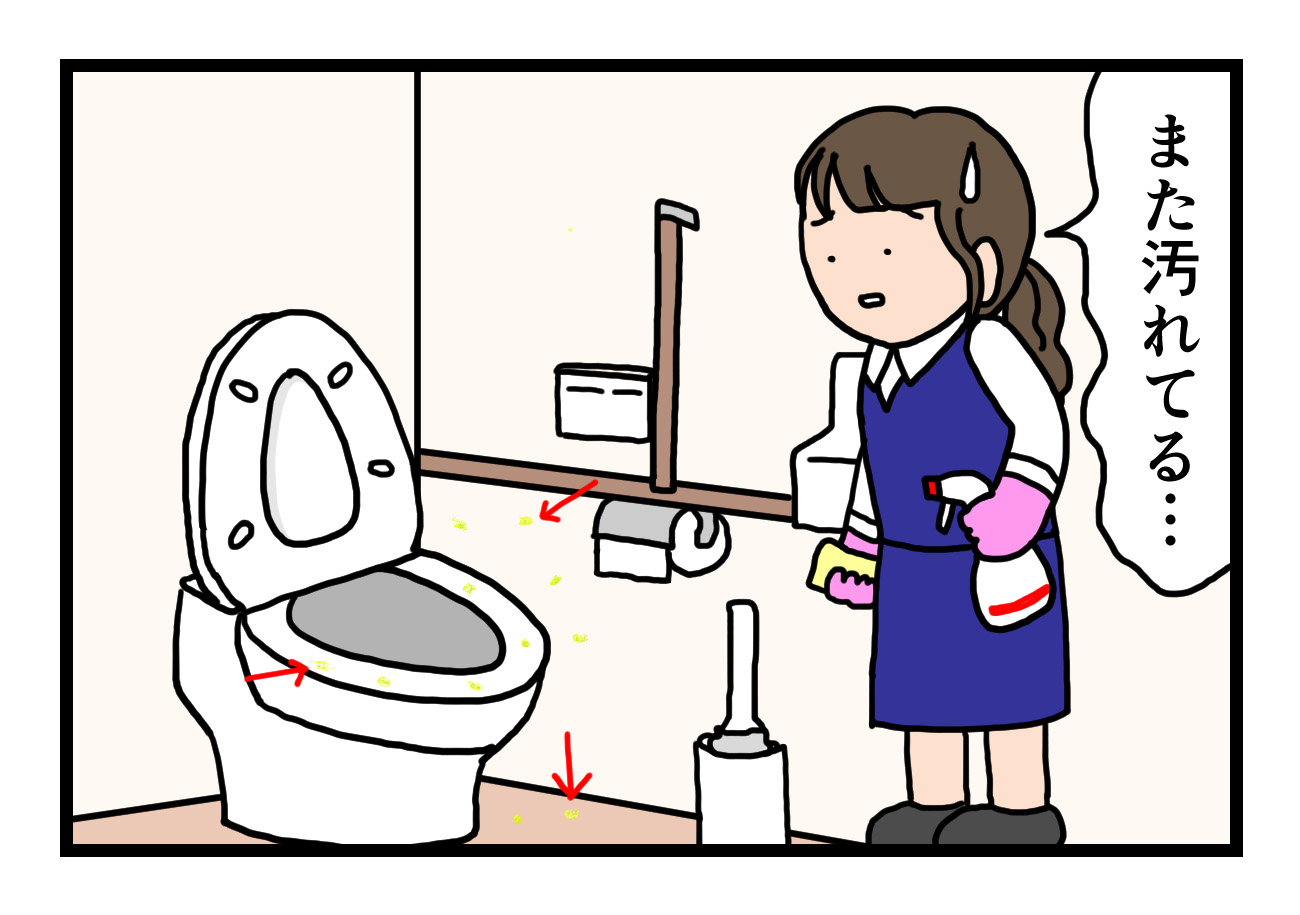 Read more about the article 【4コマ漫画】トイレプレート&ステッカー編