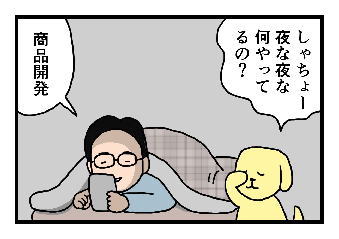 Read more about the article 【4コマ漫画】商品開発編