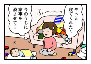 Read more about the article 【4コマ漫画】子供が寝ています編