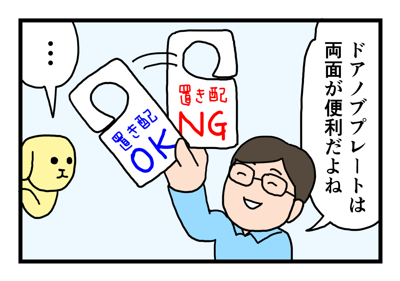 Read more about the article 【4コマ漫画】え?どっち?編